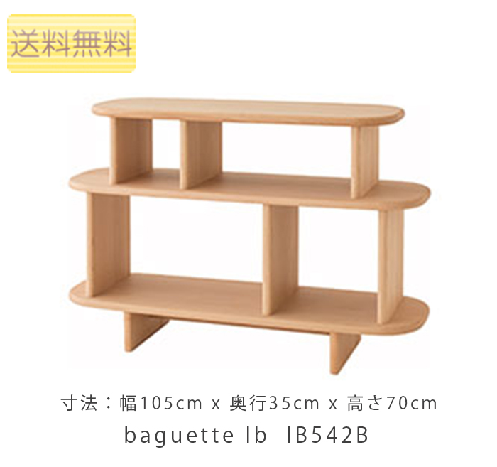 105幅オープンキャビネット(IB542b)・木の温もりが伝わるオープンラック。丸みのある優しいデザインが人気の「baguette life(バゲットライフ)」がブナ材に生まれ変わって新登場。「baguette lb」シリーズ[送料無料][正規品]