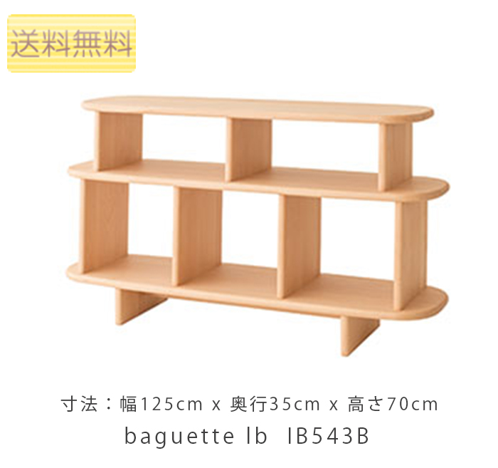125幅オープンキャビネット(IB543b)・木の温もりが伝わるオープンラック。丸みのある優しいデザインが人気の「baguette life(バゲットライフ)」がブナ材に生まれ変わって新登場。新シリーズ「baguette lb」[送料無料][正規品]