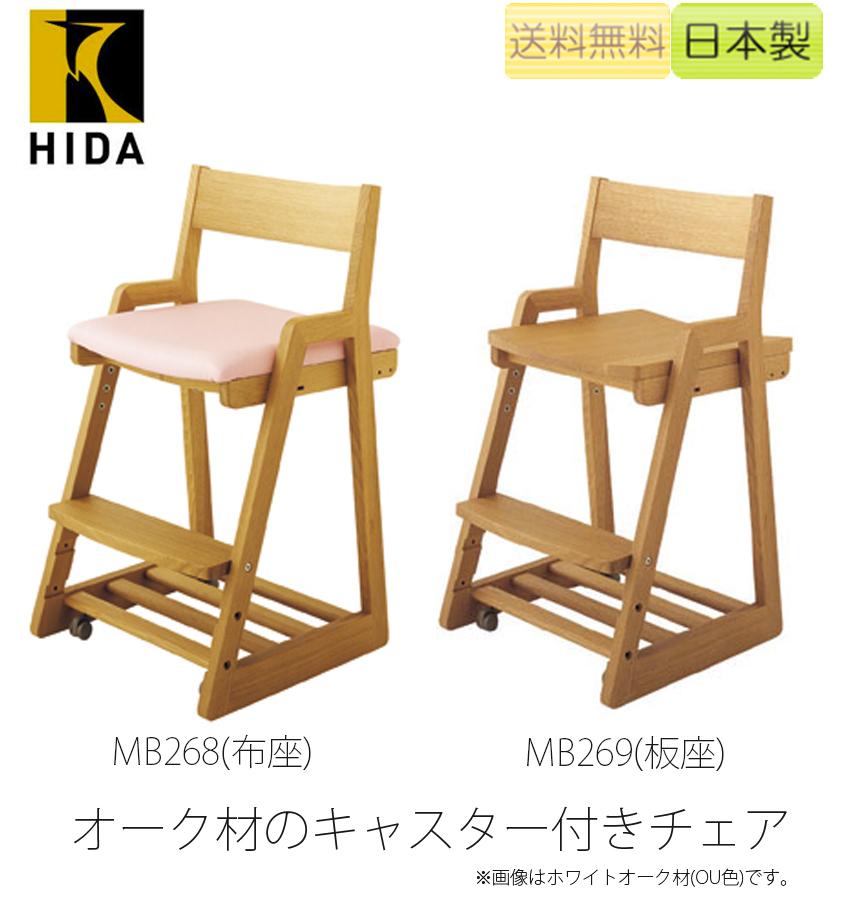 【正規品】飛騨産業 チェア 椅子 学習椅子 デスクチェア 国産 ホワイトオーク/レッドオーク/ナラ 板座 布座 ファブリック 座面高調整機能 足元収納付 mb268/mb269/mb268r/mb269r