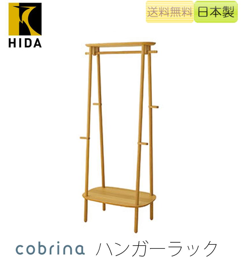 【正規品】飛騨産業 cobrina コブリナ ハンガーラック 洋服掛け 国産 ホワイトオーク/ナラ フック付 幅64cm TF-510