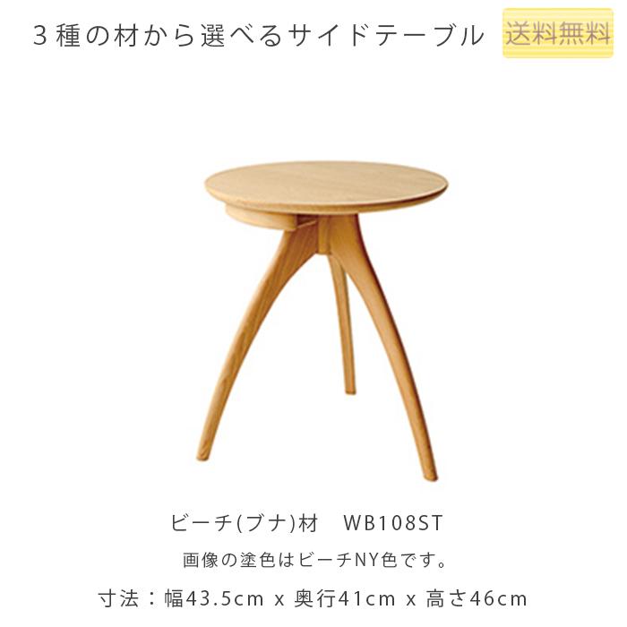 幅43.5cmサイドテーブル(WT108ST/WN108ST/WB108ST)・丸みのあるデザインが美しい、木のぬくもりが伝わるサイドテーブル。3種の材、塗色が選べます。「VIOLA(ヴィオラ)」シリーズ[送料無料][正規品]