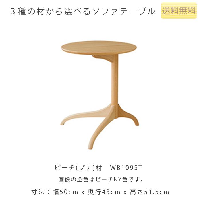 幅43.5cmサイドテーブル(WT109ST/WN109ST/WB109ST)・丸みのあるデザインが美しい、木のぬくもりが伝わるソファテーブル。3種の材、塗色が選べます。「VIOLA(ヴィオラ)」シリーズ[送料無料][正規品]