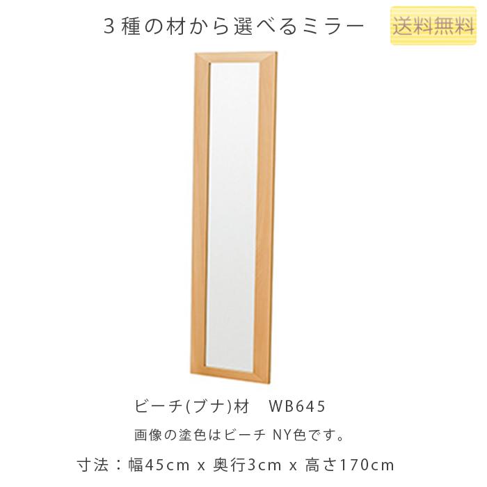 幅120cmミラー(WT645T/WN645T/WB645T)・シンプルなデザインが美しい、木のぬくもりが伝わる姿見。3種の材、塗色が選べます。「VIOLA(ヴィオラ)」シリーズ[送料無料][正規品]
