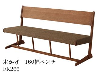 l木かげ LDベンチ(160幅) FK266 飛騨産業 キツツキ ナラ材【日本製】[正規品]