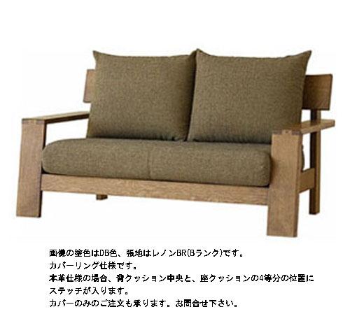 [正規品]木かげ ソファー2P FK112W背クッション付き カバーリングタイプ 飛騨産業 キツツキ ナラ材