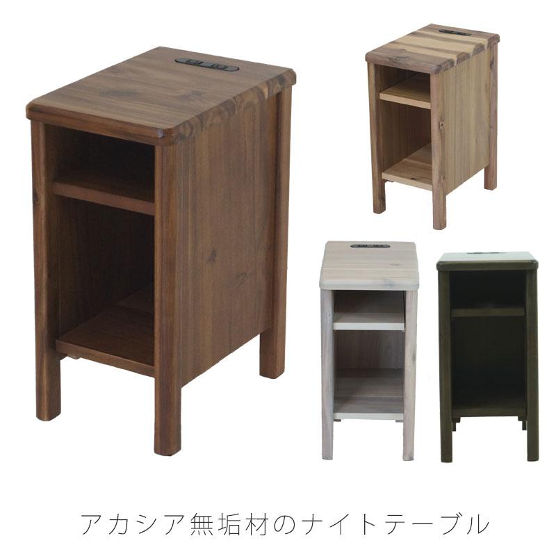 ナイトテーブル サイドテーブル 寝室収納 アカシア無垢 無垢材 2口コンセント付き NT509