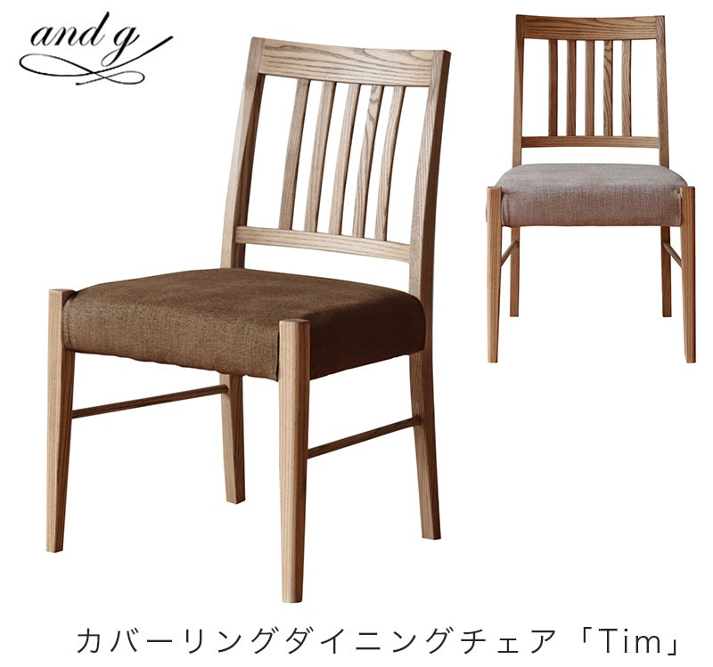 ダイニングチェア 食卓椅子 シンプル tim ティム and g アンジー nora ノラ