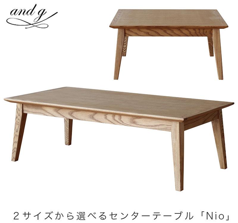 センターテーブル リビングテーブル 幅80cm 幅120cm nio ニーオ and g アンジー nora ノラ