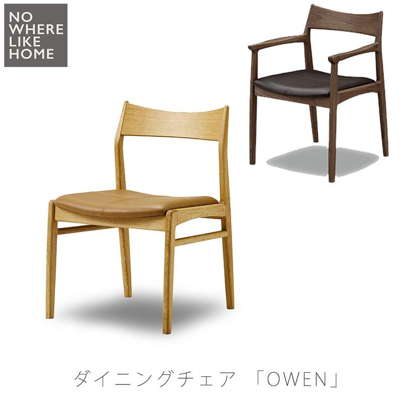 ウォールナット無垢材のダイニングチェア4タイプ アームチェア/食卓椅子 no where like home