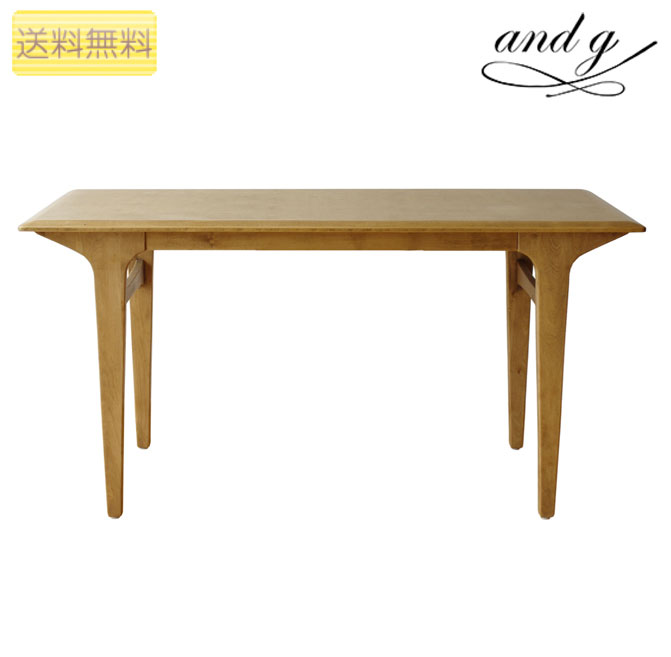 バーチ材のダイニングテーブル 幅140cm and g(アンジー) / comis(コミス)[送料無料]