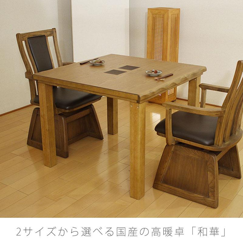 ダイニングテーブル 和華KR 暖房器具 ハイタイプこたつテーブル 家具調こたつ 90cm タモ材 150cm 長方形 高暖卓 こたつ 国産