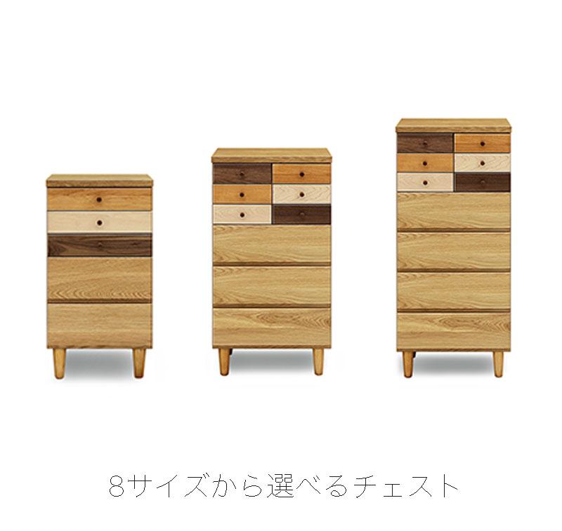 チェスト 小引き出し 整理箱 幅40.5cm 50.5cm 60cm 日本製 ARLE
