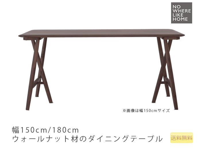 ウォールナット材のダイニングテーブル 2サイズ 食卓 幅150cm/180cm no where like home『ROSS』