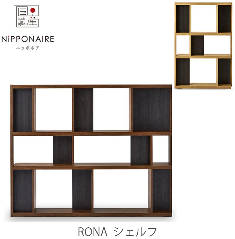 シェルフ Rona ローナ NIPPONAIRE ニッポネア 日本製