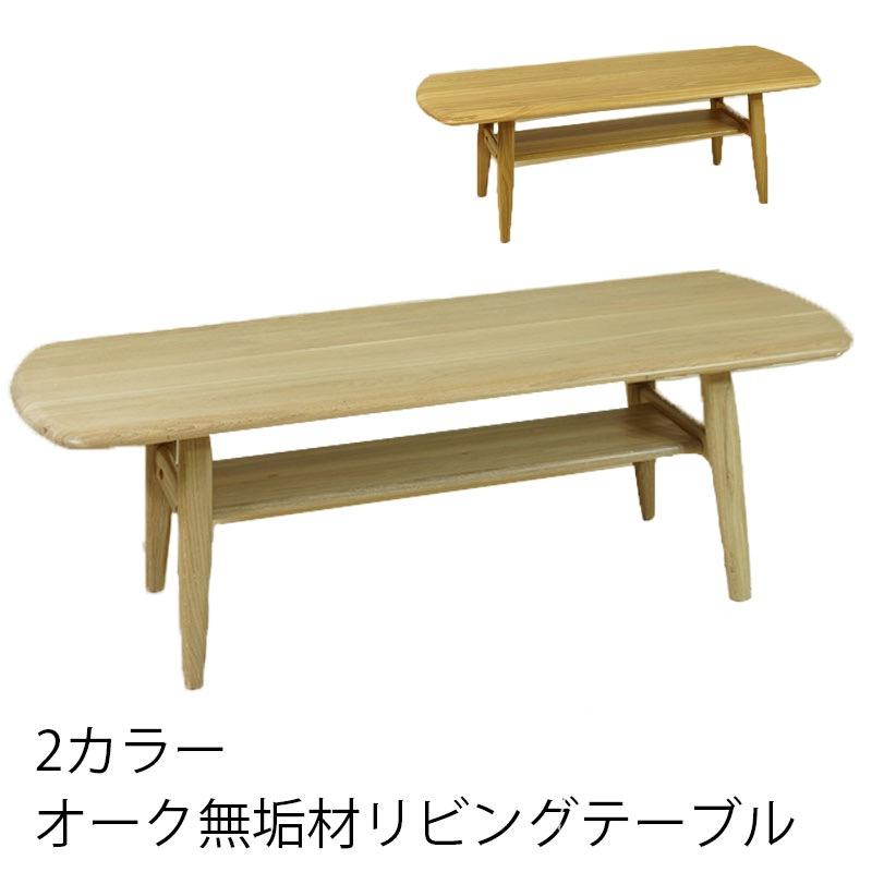 センターテーブル リビングテーブル 幅120cm ホワイトオーク無垢材 棚板付き ホワイト ライトブラウン