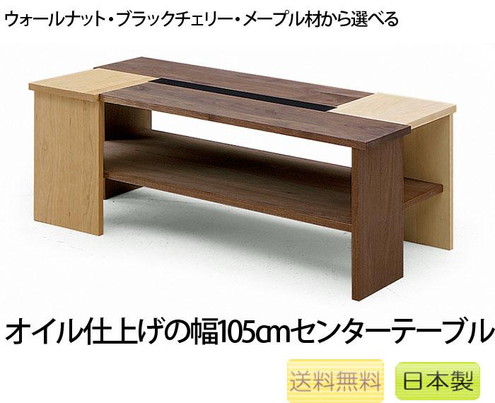【日本製】Deep ディープ リビングテーブル センターテーブル 幅105cm オイル塗装 無垢材 ウォールナット ブラックチェリー メープル