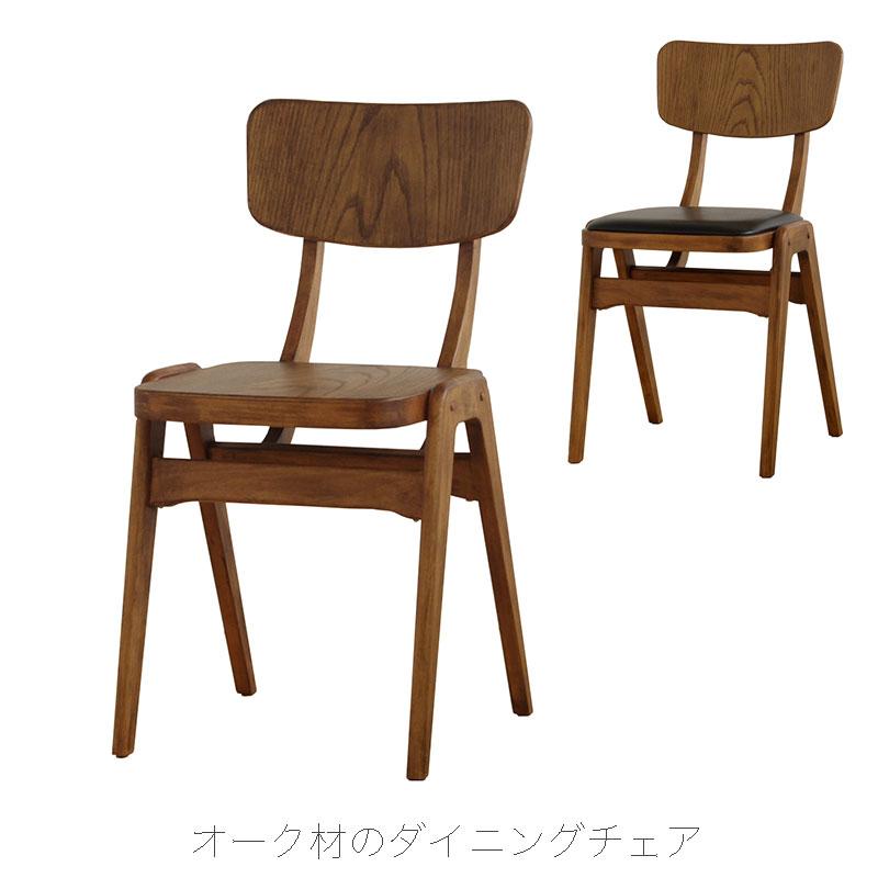 チェア ダイニングチェア 食卓椅子 Plamo プラモ
