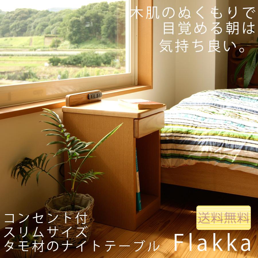 薄型 ベッドサイドテーブル ナイトテーブル サイドテーブル 幅20cm 幅25cm スリムタイプ コンセント付 隙間収納