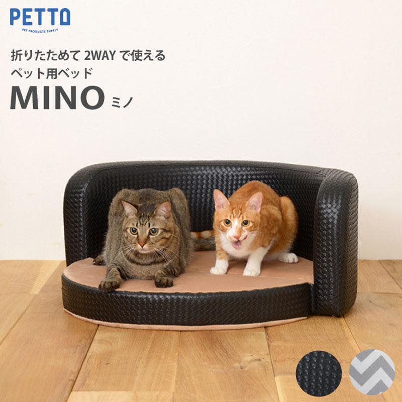 ペット用ソファ ペット用ベッド リビング家具 MINO (ミノ) BR / ストライプ