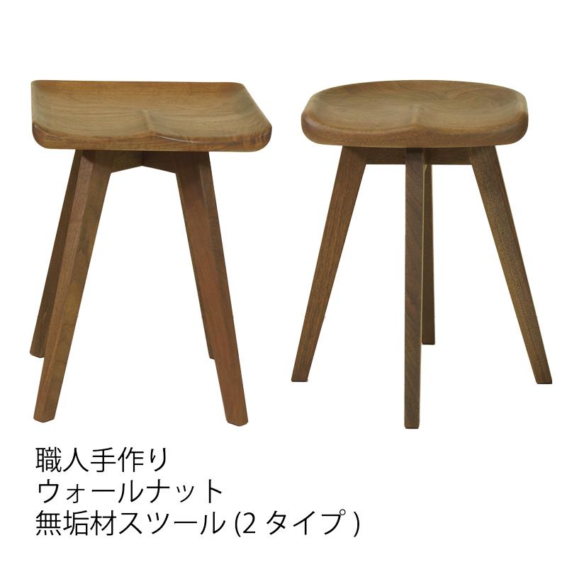 スツール スモールチェア 角型と丸型の2タイプ ウォールナット無垢材 オイル塗装 サークル スクエア 日本製
