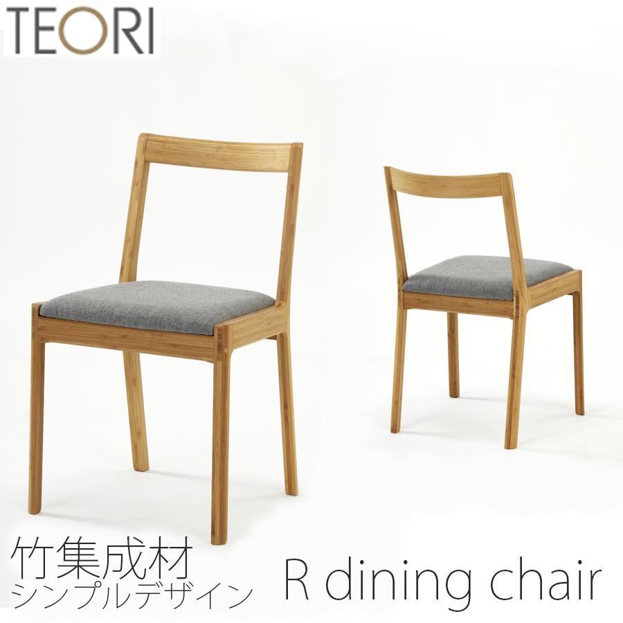 【正規品】TEORI テオリ r dining chair R ダイニングチェア イス チェア 軽量 竹集成材 張座 布座 ファブリック ソフトレザー P-RC/p-rc