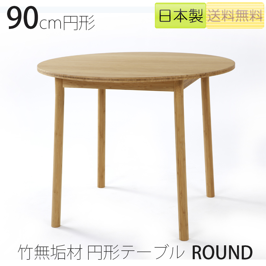【正規品】TEORI テオリ ROUND ラウンド ダイニングテーブル 食卓 竹集成材 円形 幅90cm H70cm P-RT90/p-rt90