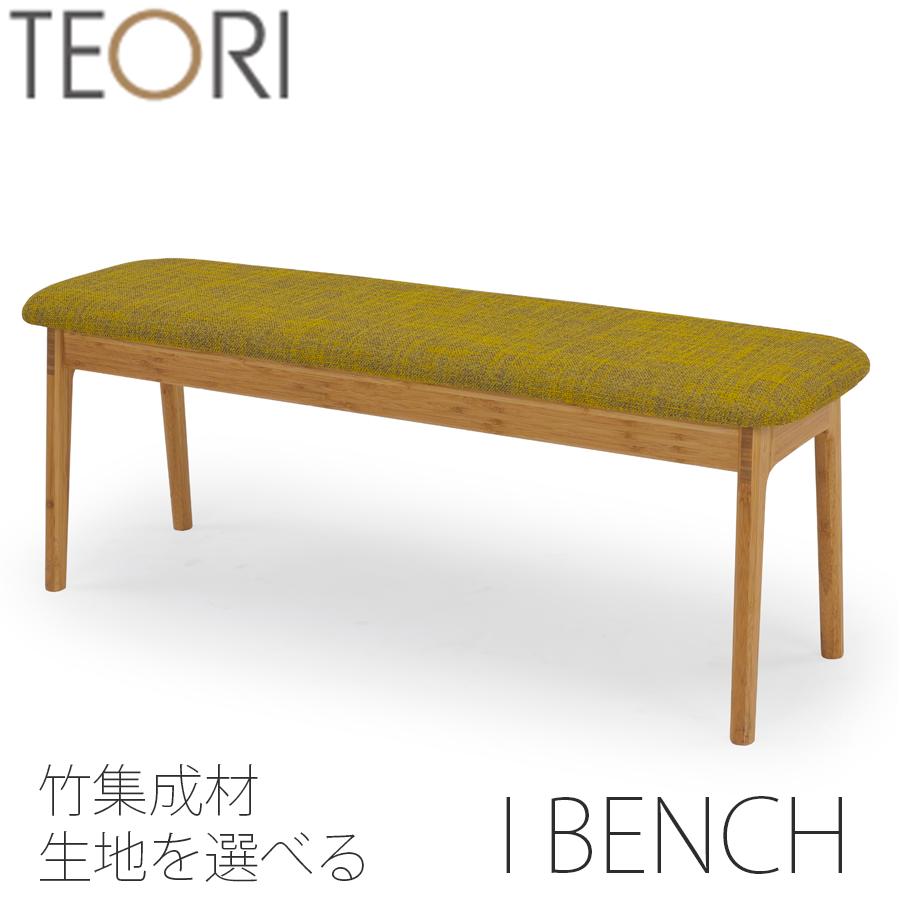 【正規品】TEORI テオリ i bench I ベンチ アイベンチ イス 竹集成材 張座 布座 ファブリック ソフトレザー T-IB/t-ib