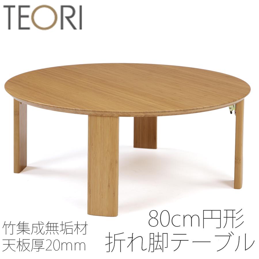 【正規品】TEORI テオリ ちゃぶ台 リビングテーブル 座卓 竹集成材 円形 直径80cm H32 TC-820