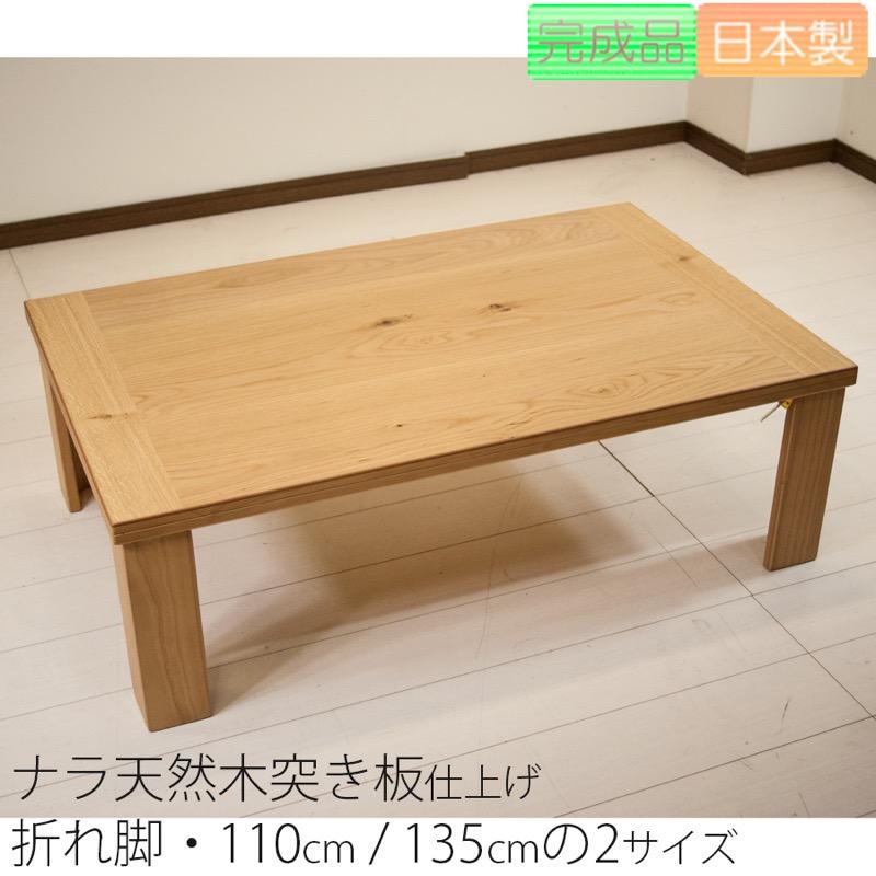 【超軽量】折れ脚テーブル リビングテーブル センターテーブル ナラ材 軽量 折りたたみ 座卓 国産 日本製