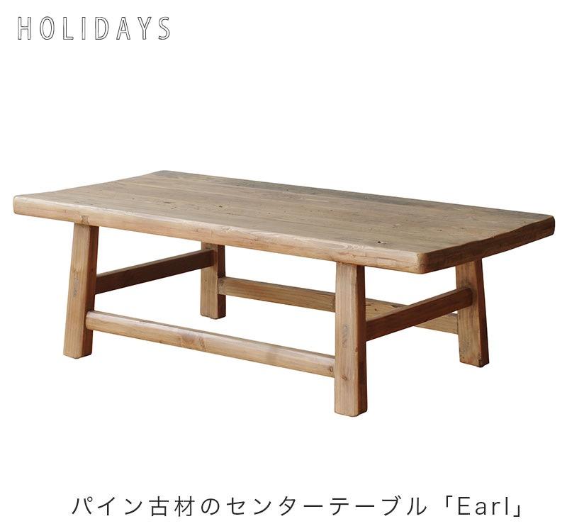 センターテーブル リビングテーブル 幅110cm パイン古材 earl イール holidays ホリデイズ nora ノラ
