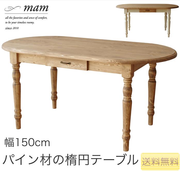 パイン材のダイニングテーブル 2色から選べるかわいいダイニングテーブル 150cm MAM / mugwort(マグワート)