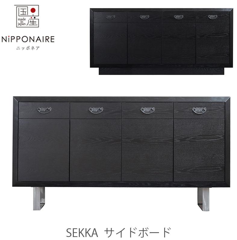 サイドボード Sekka セッカ NIPPONAIRE ニッポネア 日本製