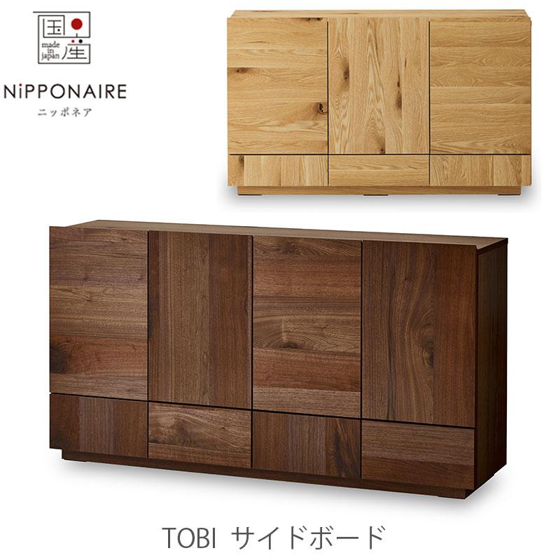 サイドボード Tobi トビ NIPPONAIRE ニッポネア 日本製