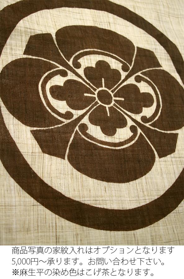 [オーダー] [名入れ・文字入れ無料]生麻のれん 染め抜きの高級オーダー暖簾(のれん) 名前入り暖簾 オーダーのれん 本染め 手作り お店 店舗 風水 開運 ノレン オリジナル サイズ 玄関 入り口 カーテン 仕切り 和風