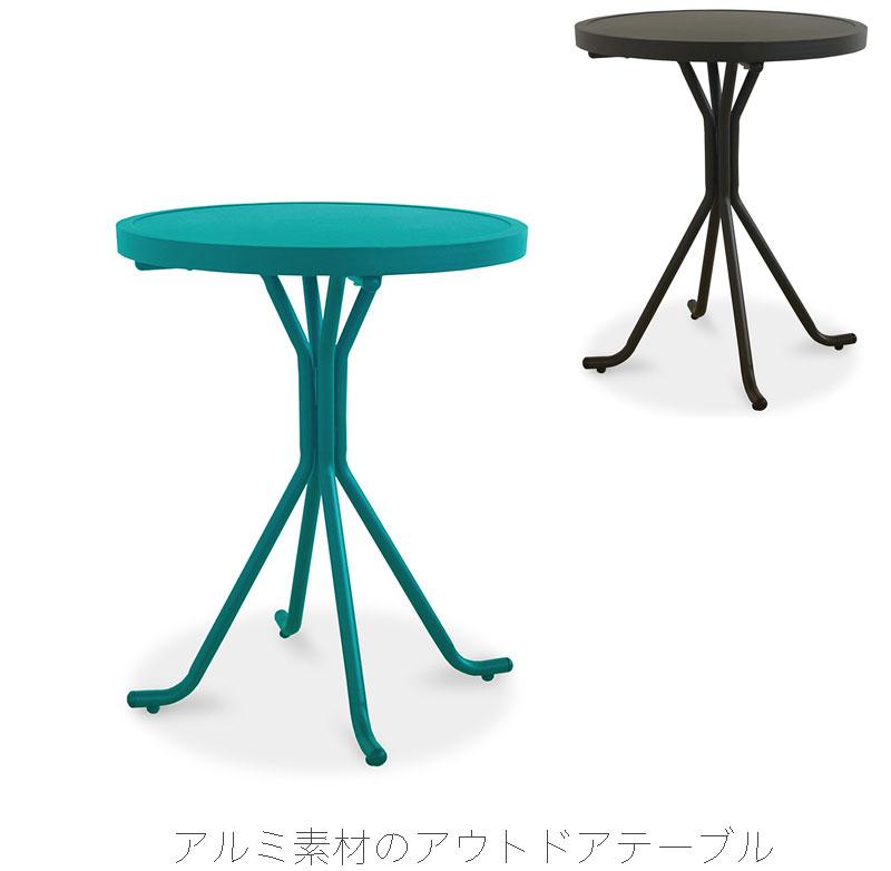 屋外用テーブル ガーデンテーブル Flute フルート comfy コンフィ