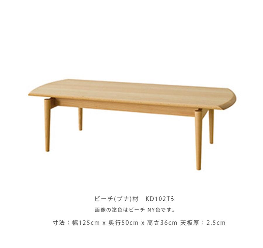 飛騨産業 seoto セオト リビングテーブル センターテーブル ビーチ ブナ ナラ ホワイトオーク ウォールナット 無垢材 幅125cm KD102TB KD102TN KD102TU