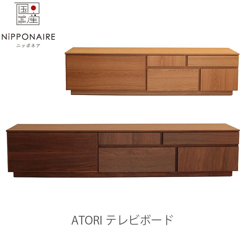 テレビボード Atori アトリ NIPPONAIRE ニッポネア 日本製
