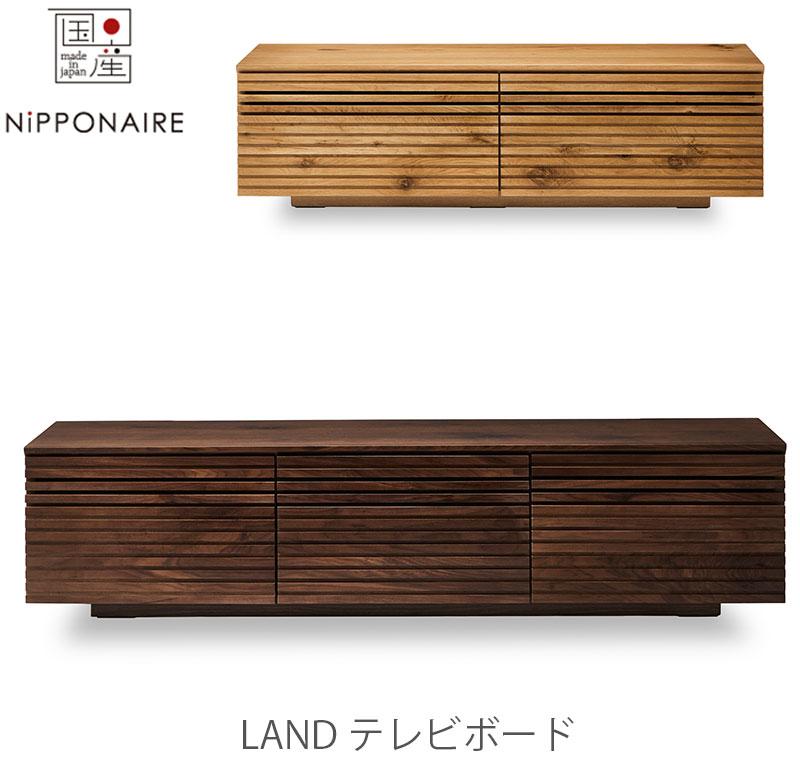 テレビボード Land ランド NIPPONAIRE ニッポネア 日本製