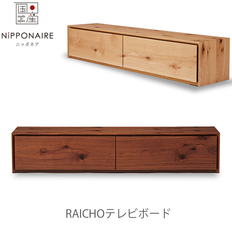 テレビボード Raicho ライチョウ NIPPONAIRE ニッポネア 日本製