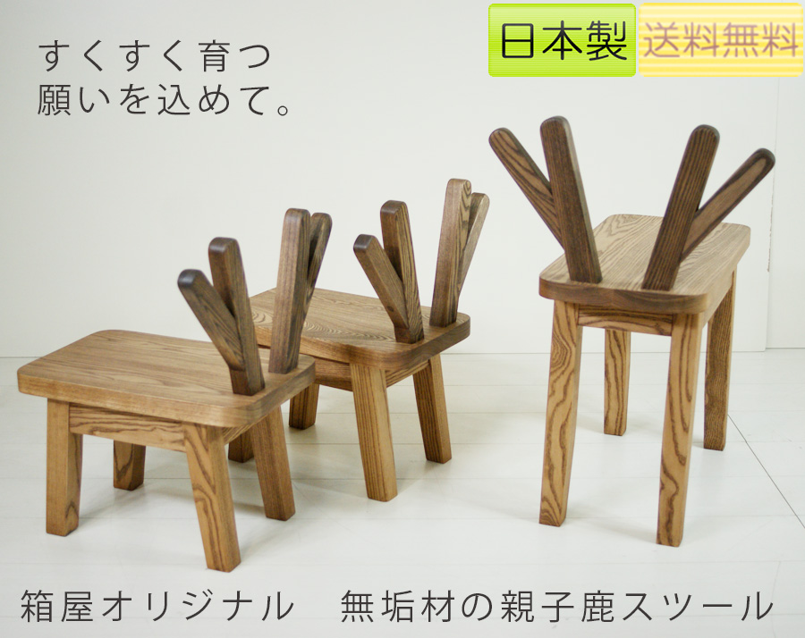 Beautiful hakomata | Rakuten Global Market: Parent Fawn stool wooden oak  JM19