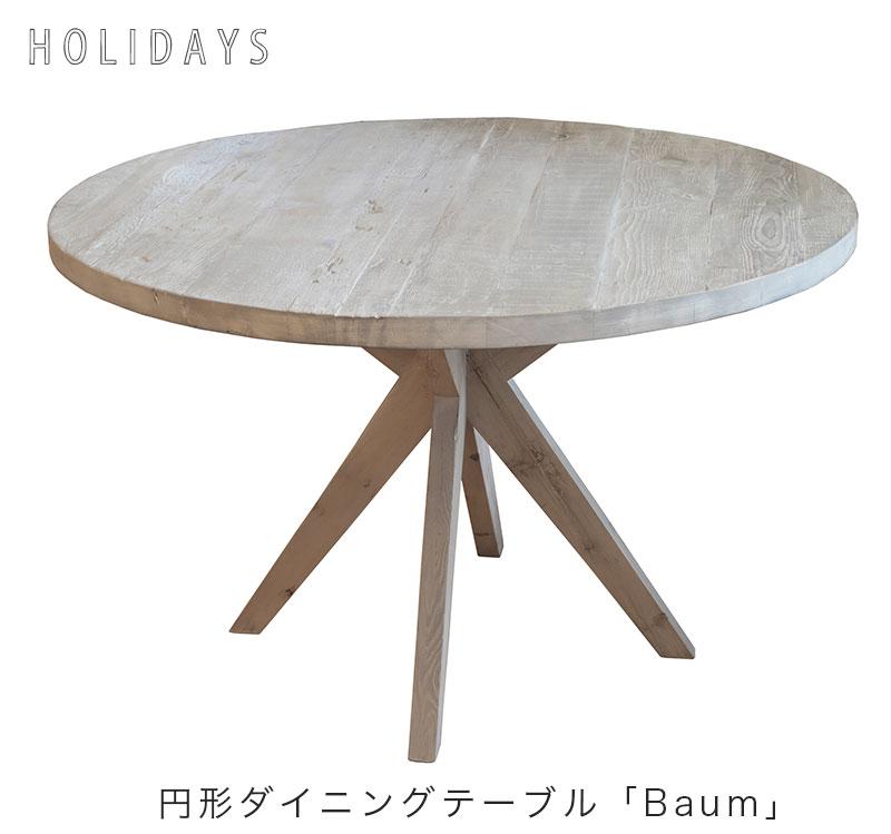 ダイニングテーブル 円形テーブル 幅116cm パイン古材 baum バウム holidays ホリデイズ nora ノラ 七夕祭り 金婚式 クリスマス会