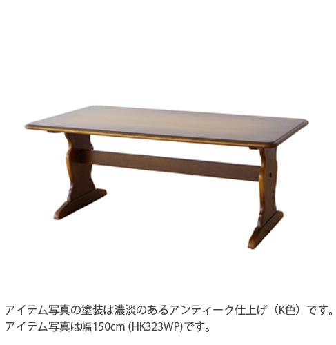 飛騨産業 穂高 テーブル ダイニングテーブル ホワイトオーク ナラ 無垢材 T字脚 アンティーク仕上げ 幅120cm 幅135cm 幅150cm 幅165cm 幅180cm HK321WP HK322WP HK323WP HK324WP HK325WP