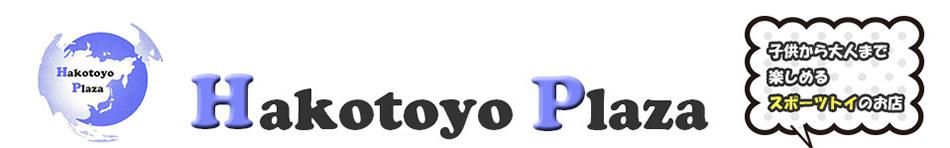FiCOLY(フィコリー)楽天市場店:子供から大人まで楽しめるスポーツトイを扱うお店です。