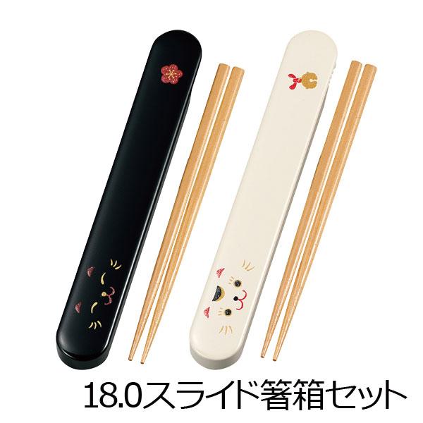 """こんなの欲しかった とってもかわいい顔のお箸箱 スライド式の箸箱と18cmの箸のセットです アウトレット☆送料無料 箸 ケース メール便対応 """"HAKOYA 18.0スライド箸箱セット 弁当箱 LACQUER お弁当グッズ WARE※ お弁当箱 おしゃれ ねこ""""日本製スライド式 購買 ギフト"""