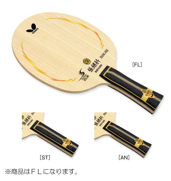 Butterfly(バタフライ) 卓球 ラケット ツァンジーカー・SUPER ZLC FL メンズ・レディース 36541