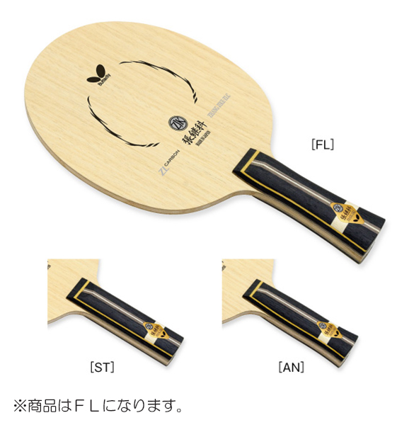 Butterfly(バタフライ) 卓球 ラケット ツァンジーカー ZLC FL メンズ・レディース 36551