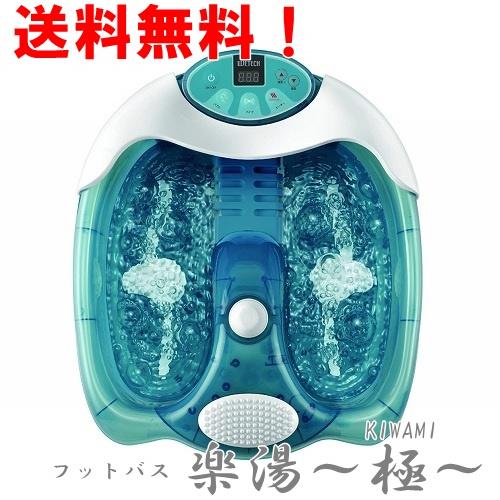 【送料無料!】フットバス 楽湯(ラクーユ) 極~きわみ~ WJ-8023 WECAN JAPAN(ウィキャン)