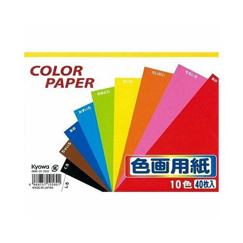 半額 ワンコインセレクション 定番 色画用紙 セミB6サイズ PAPER-協和紙工 奉呈 10色40枚入り Kyowa-KRAFT