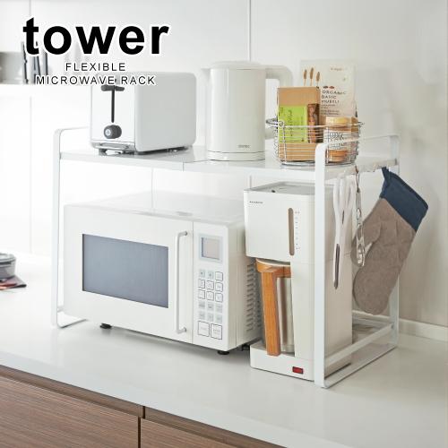 シンプルで使いやすい伸縮可能な電子レンジ収納ラック 伸縮レンジラック メーカー公式 タワー ホワイト ※ 2020モデル 山崎実業