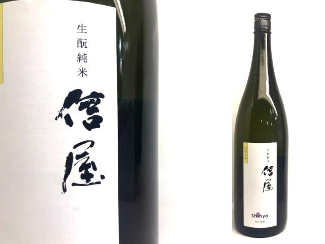 白馬錦 生もと純米酒 1.8 予約 信屋2016 バーゲンセール